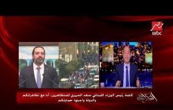 كلمة رئيس الوزراء اللبناني سعد الحريري للمتظاهرين: أنا مع تظاهراتكم والدولة واجبها حمايتكم