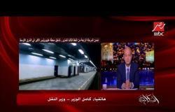 #الحكاية   كامل الوزير يوضح مصادر تمويل إنشاءات ومشروعات ومرافق العاصمة الإدارية الجديدة