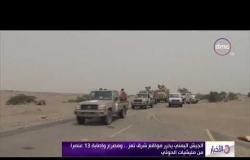الأخبار - الجيش اليمني يحرر مواقع شرق تعز .. ومصرع وإصابة 13 عنصرا من مليشيات الحوثي