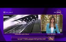 مساء dmc - افتتاح محطة مترو أنفاق هليوبوليس بتكلفة 1.9 مليار جنيه