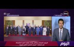 """اليوم - الرئيس السيسي يستقبل رؤساء وفود الدول المشاركة في فعاليات """"أسبوع القاهرة الثاني للمياه"""""""
