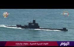 اليوم - القوات المسلحة تحتفل بالعيد الـ52 للقوات البحرية .. ذكري إغراق المدمرة إيلات