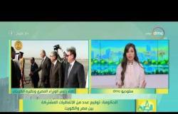 8 الصبح - الحكومة : توقيع عدد من الاتفاقيات المشتركة بين مصر والكويت