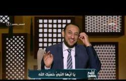 لعلهم يفقهون -  الشيخ رمضان عبدالمعز يحذر من الاستغفار والتسبيح بهذه الطريقة
