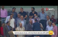 الأهلي يرفض محاولات الوساطة مع اتحاد الكرة.. ويصر على عدم خوض مباراة الجونة