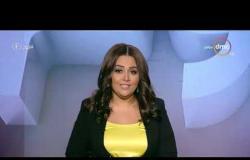 برنامج اليوم - حلقة الاثنين مع (سارة حازم - عمرو خليل) 21/10/2019 - الحلقة الكاملة