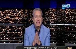 تامر امين يجمع الزوجين علي التليفون | القضية الاكثر جدلا علي السوشيال ميديا