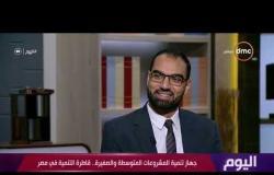 اليوم - عمرو العباسي: جهاز تنمية المشروعات يقدم تمويل من 10 آلاف جنيه حتى 5 مليون جنيه