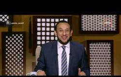 لعلهم يفقهون - الشيخ رمضان عبد المعز: لو انتهجت هذا الأمر تستجاب لك الدعوة