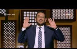 """لعلهم يفقهون - حلقة الإثنين """"يا أيها النبي حسبك الله"""" مع (رمضان عبدالمعز) 21/10/2019"""