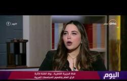 اليوم - د.سارة نصر: كان لدي اهتمام كبير بأسباب كذب قناة الجزيرة وفبركة الحقائق حول مصر