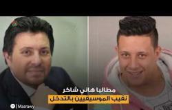 """حمو بيكا يتظاهر بسبب تصريح.. ونقابة الموسيقيين: """"ممنوع"""""""