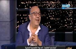 آخر النهار| حجاج عبد العظيم: أحسن عقاب للناس اللي باعت مصر إنهم مايعرفوش يرجعوها
