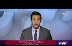 اليوم - رئيس الوزراء يتابع مع وزير الزراعة خطوات تطوير الحجر الزراعي المصري