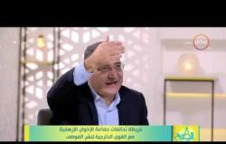 8 الصبح - أحمد أيوب يوضح دور الإعلام والمواطن في مواجهة أكاذيب جماعة الإخوان