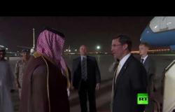 شاهد.. وزير الدفاع الأمريكي يصل السعودية والأمير خالد بن سلمان في استقباله