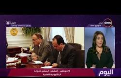 """اليوم - رئيس الوزراء يتابع آخر استعدادات تشغيل """"بوابة العمرة"""""""