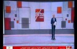 الآن | الداخلية: رصد محاولة لجماعة الإخوان الإرهابية لاستغلال حادث محمود البنا لتأليب الرأي العام