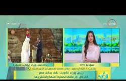 8 الصبح - رئيس وزراء الكويت : نقف بجانب مصر في كل إجراءاتها لحماية أمنها واستقرارها