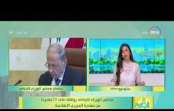 8 الصبح - مجلس الوزراء اللبناني يوافق على 17 مقترحا من مبادرة الحريري الإصلاحية