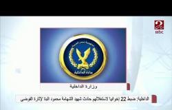 الداخلية: ضبط 22 إخوانياً لاستغلالهم حادث شهيد الشهامة محمود البنا لإثارة الفوضى
