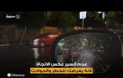 ٩ نصائح لقائدي السيارات أثناء سقوط الأمطار