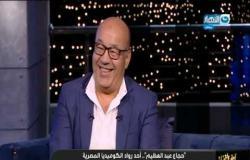 آخر النهار  اللقاء الكامل للفنان حجاج عبد العظيم مع تامر أمين