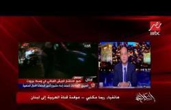 ريما مكتبي موفدة (العربية) لبيروت تكشف مستقبل الحكومة وآخر مستجدات الأوضاع في لبنان