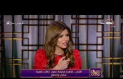 مساء dmc - محمد المهدي : يوجد تنمر يحدث ما بين البلدان في الإعلام في كل الدول