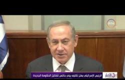 الأخبار - الرئيس الإسرائيلي يعلن تكليف بيني جانتس تشكيل الحكومة الجديدة