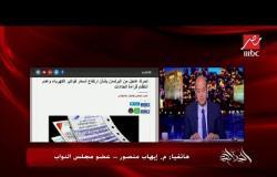 """النائب إيهاب منصور: قارئ فاتورة الكهرباء غير منتظم.. ومفيش حاجه اسمها """"ادفع واشتكي"""""""