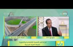8 الصبح د.حسن مهدي: الطرق هي شريان التنمية وعلى أساسها بيبقى في حياة في المدن الجديدة