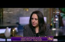 د.نورهان الشيخ : مشاركة مصر في القمة الروسية الإفريقية تعتبر نقلة نوعية في العلاقات بين البلدين