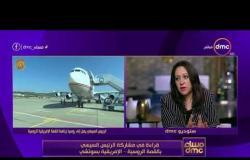 مساء dmc - د.نورهان الشيخ : القمة الروسية - الإفريقية ستناقش الوضع في سوريا وجرائم أردوغان في سوريا