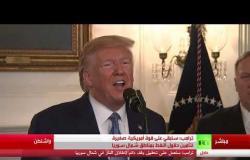 كلمة الرئيس الأمريكي ترامب  حول عقوبات أمريكية على تركيا وعملية نبع السلام