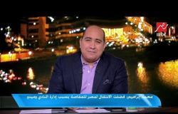 محمد إبراهيم: تربيت على الفوز في الزمالك ولم أسئ للنادي