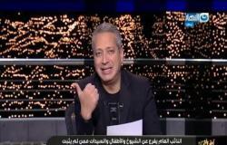 آخر النهار| تامر أمين يشيد ببيان النائب العام ونصيحة للأهالي: خدوا بالكم من عيالكم