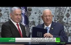 غانتس متفائل بتشكيل الحكومة الإسرائيلية