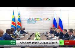 الرئيس بوتين يلتقي نظيره من الكونغو الديموقراطية على هامش منتدى روسيا-إفريقيا في سوتشي