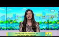 8 الصبح -مصر تتسلم رسمياً رئاسة الشبكة الأفريقية للمؤسسات الوطنية لحقوق الإنسان