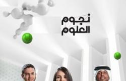 """""""نجوم العلوم"""" يختار أفضل مخترع عربي في حلقة يوم الجمعة"""