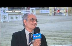 لقاء خاص مع د. محمد الشربيني رئيس لجنة حكام بطولة المراسم الدولية للفروسية المؤهلة لكأس العالم