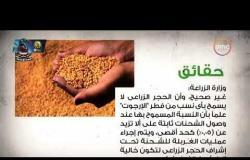 """الحكومة ترصد 11 شائعة أبرزها إلغاء صرف الأرز والزيت من البطاقات التموينية وتفشي حمي """"التيفود"""""""