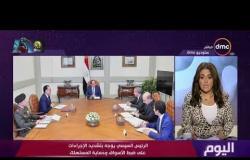 اليوم - الرئيس السيسي يوجه بمواصلة دعم وتنشيط التجارة الداخلية والسلع التموينية
