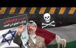 سم إسرائيلي خفي.. وذئاب تعوي في البعيد! هل مات ياسر عرفات من المرض أم بسم إسرائيلي غامض؟