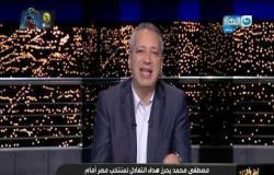 اخر النهار   تعليق تامر امين علي اداء منتخب مصر الاوليمبي و المهاجم مطفي محمد