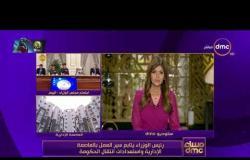 مساء dmc - متابعة لإجراءات انتقال الحكومة للعاصمة الإدارية مع المستشار نادر سعد