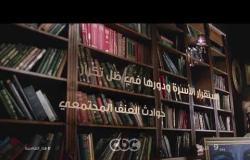 هنا العاصمة في تمام الـ 9 مساءً.. وحلقة خاصة مع د. عمرو الورداني أمين الفتوي بدار الإفتاء المصرية