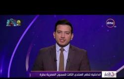 الأخبار - الداخلية تنظم المنتدى الثالث للسجون المصرية بطرة