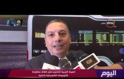 برنامج اليوم - حلقة الاثنين مع (سارة حازم) 11/11/2019 - الحلقة الكاملة